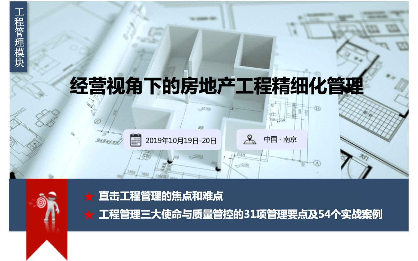 2019經營視角下的房地產工程精細化管理培訓班(10月南京班)