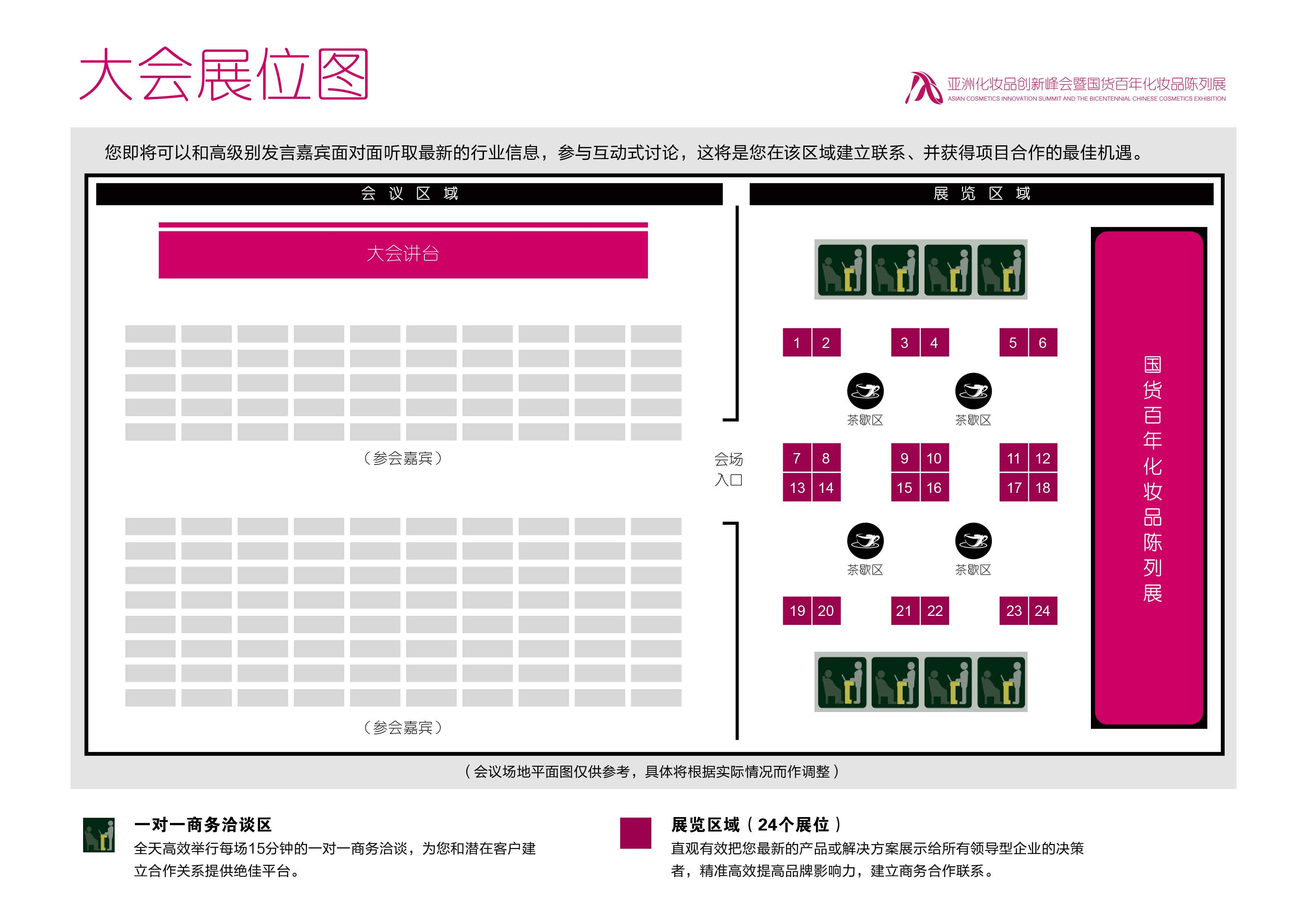 2019亞洲化妝品創新峰會暨國貨百年化妝品陳列展(上海)