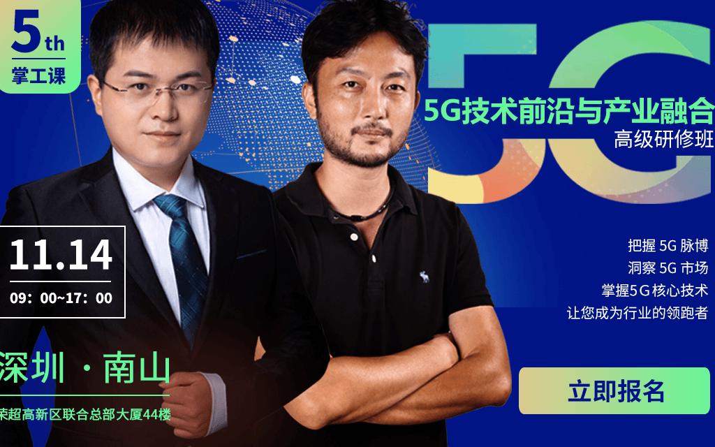2019 5G技術前沿與產業融合高級研修班(11月深圳班)
