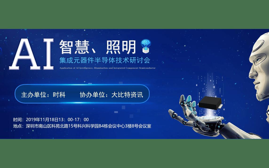 2019 時科 AI 智慧、照明、集成元器件半導體技術研討會(深圳)