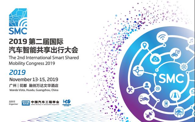 2019第二届国际汽车智能共享出行大会(广州)