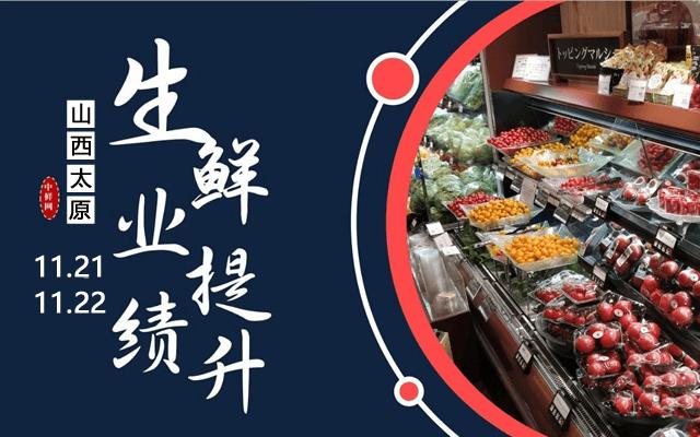 2019生鲜业绩提升培训班(太原班)