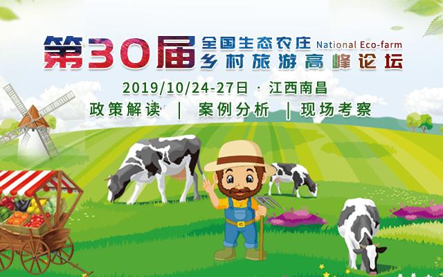 2019第30屆全國生態農莊峰會(南昌)