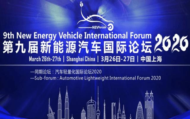 2020第九屆新能源汽車國際論壇(上海)