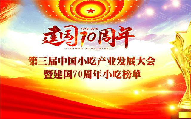 2019第三届中国小吃产业发展大会(南昌)