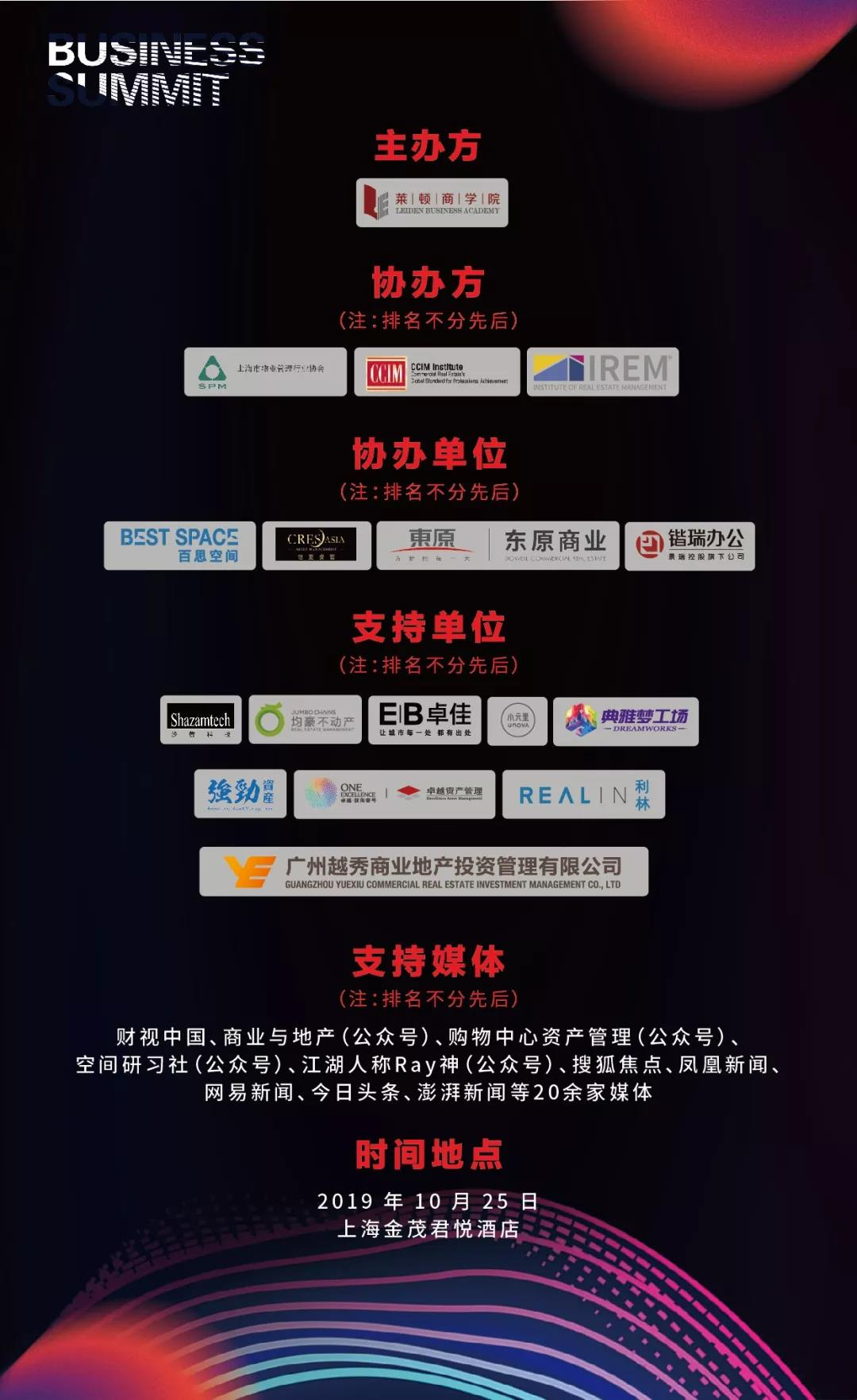 2019 亞太商業不動產 C2峰會(上海)