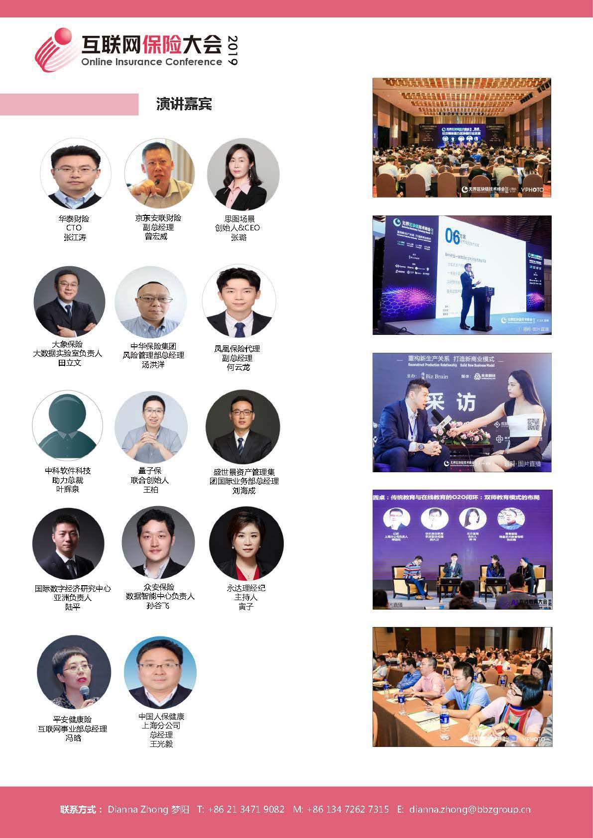 互聯網保險大會2019 10.15 北京