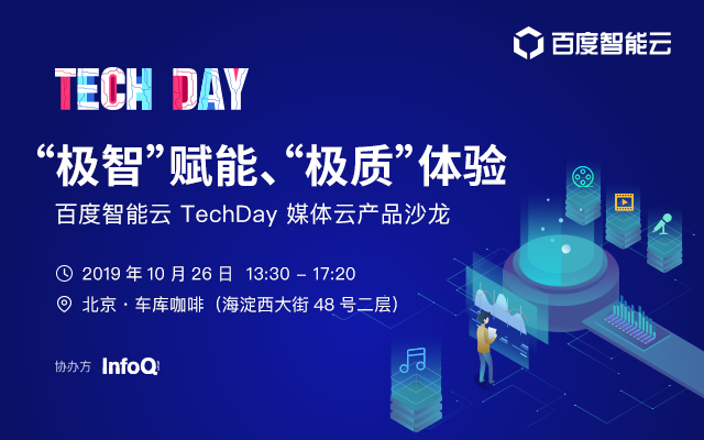 """""""極智""""賦能、""""極質""""體驗-百度智能云 TechDay 媒體云產品沙龍2019(北京)"""
