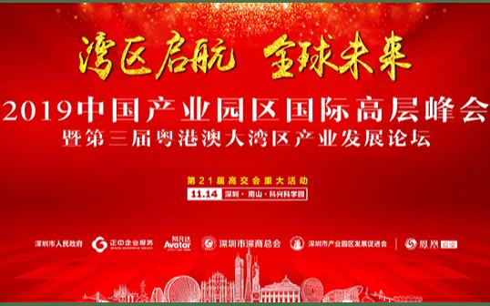 2019中国产业园区国际高层峰会(深圳)