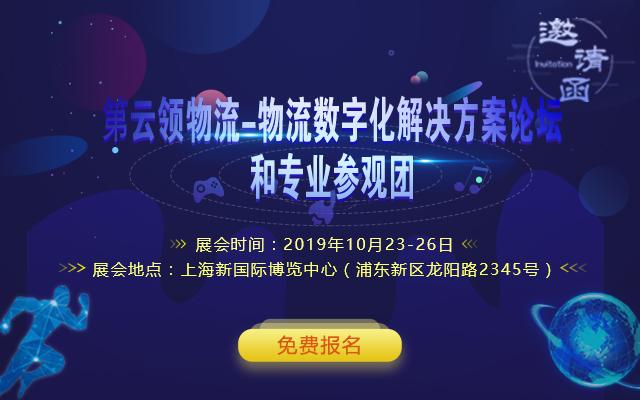 2019云领物流-物流数字化解决方案论坛(上海)