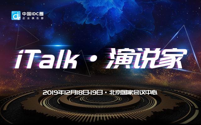 【IDCC2019】中国IDC圈企业俱乐部iTalk(北京)