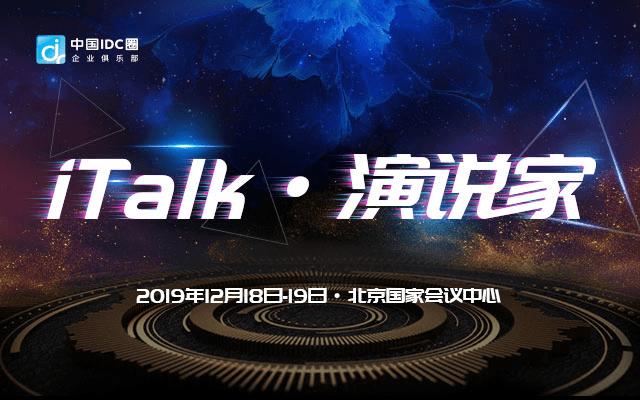 【IDCC2019】中國IDC圈企業俱樂部iTalk(北京)