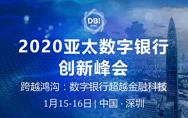 2020亞太數字銀行創新峰會(深圳)