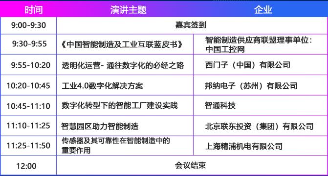 2019世界智能制造大会-智能制造路径及解决方案研讨会(南京)