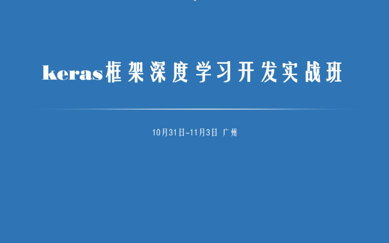 2019深度学习与神经网络开发高级实战班(广州班)