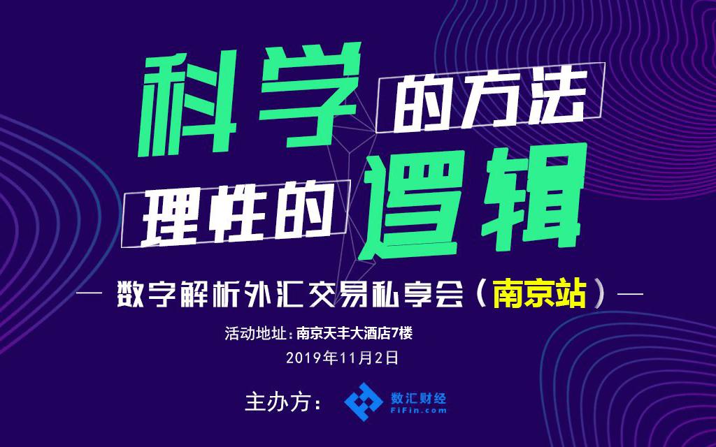2019数字解析交易私享会(11月南京站)