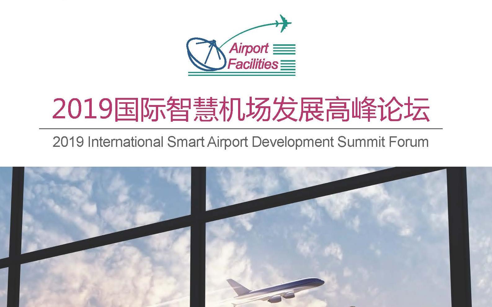 2019国际智慧机场发展高峰论坛(上海)