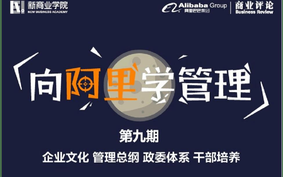 2019向阿里學管理培訓班(11月杭州班)