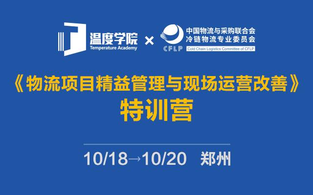 2019物流項目精益管理與現場運營改善特訓營(鄭州班)