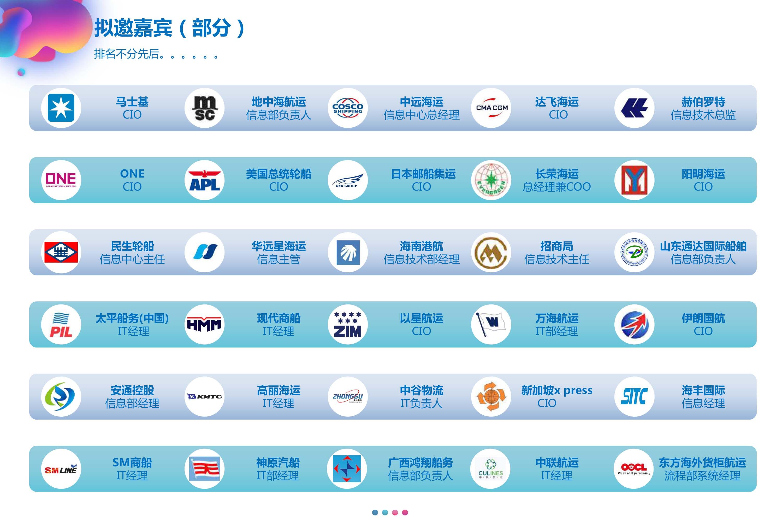 SIS 2019国际航运CIO峰会(上海)