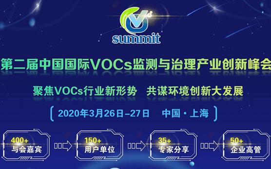 2020中國國際VOCs監測與治理產業創新峰會(上海)