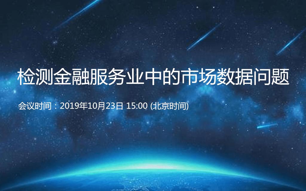 2019檢測金融服務業中的市場數據問題(北京)