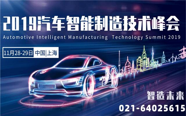 2019汽车智能制造技术峰会(上海)