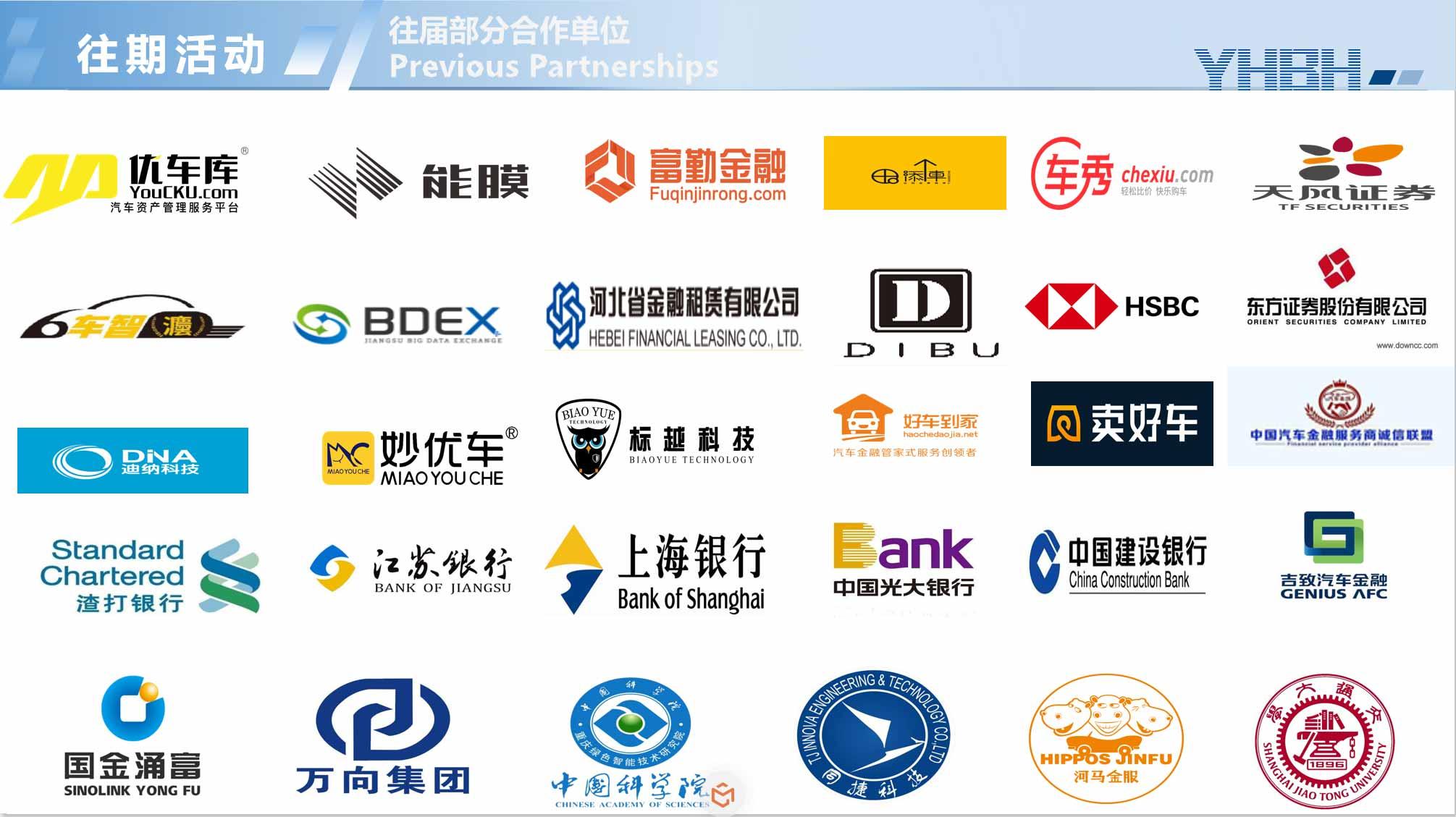 2019中國汽車金融年會(上海)