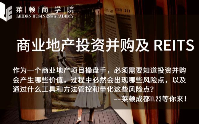 2019商业地产投资并购及 REITS(11月成都班)