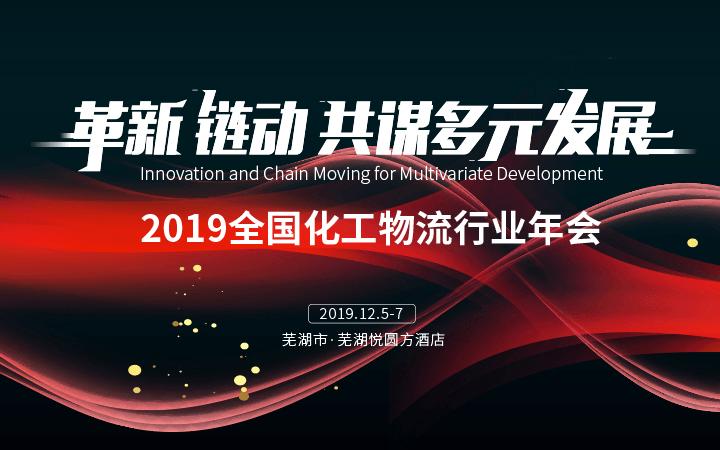 2019全国化工物流行业年会(芜湖)