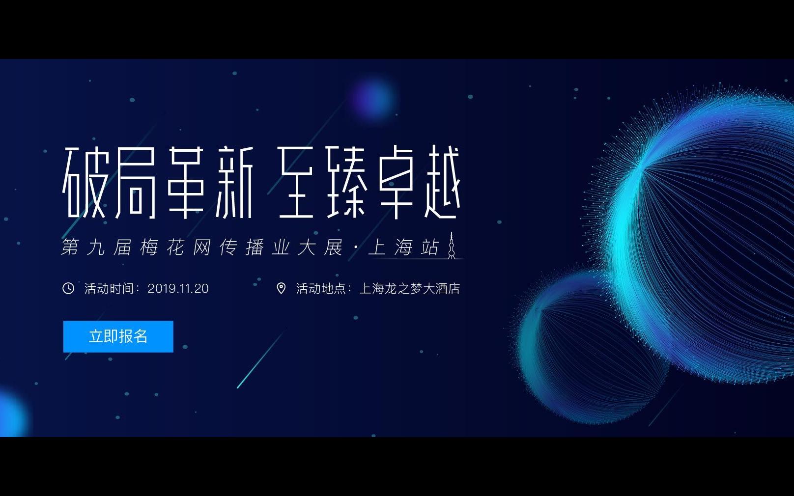 MEXPO2019梅花网传播业大展上海站