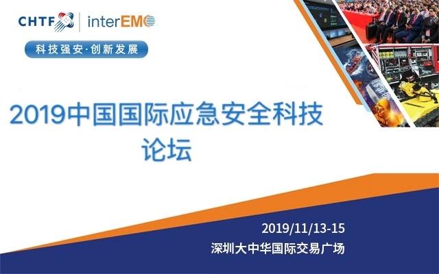 2019中国国际应急安全科技论坛(深圳)