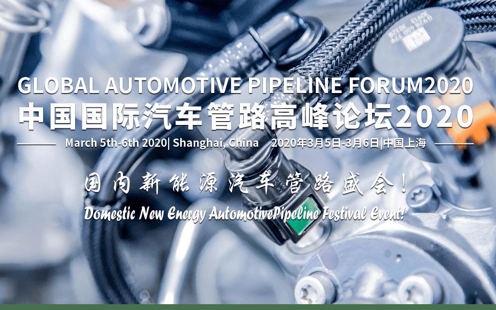 中国国际汽车管路高峰论坛2020(上海)