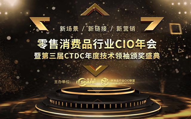 2019零售消費品行業CIO年會暨頒獎盛典(上海)