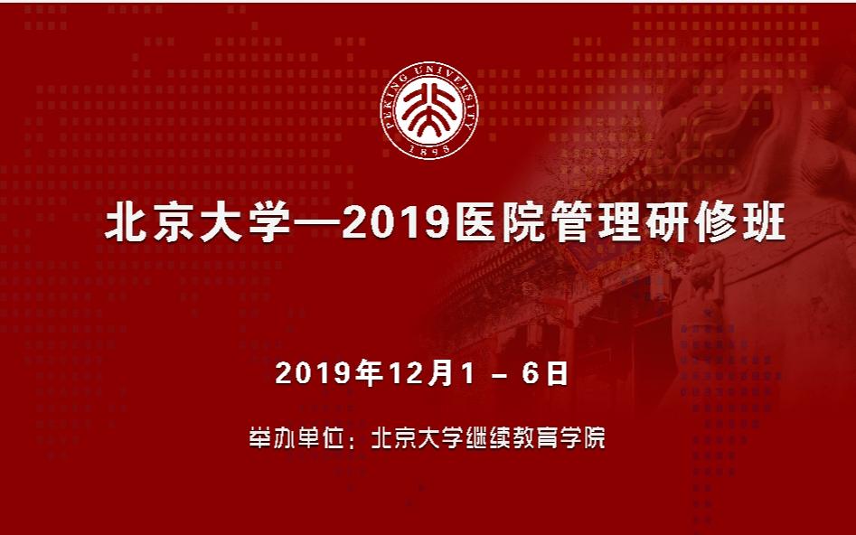 2019北京大学-医院管理研修班(第二期)