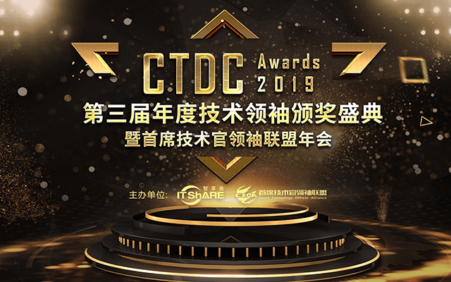 2019CTDC第三届年度技术领袖颁奖盛典暨首席技术官领袖联盟年会(上海)