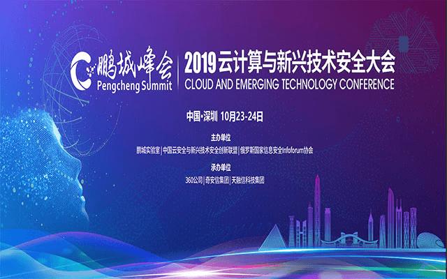 2019云计算与新兴技术安全大会(深圳鹏城峰会)