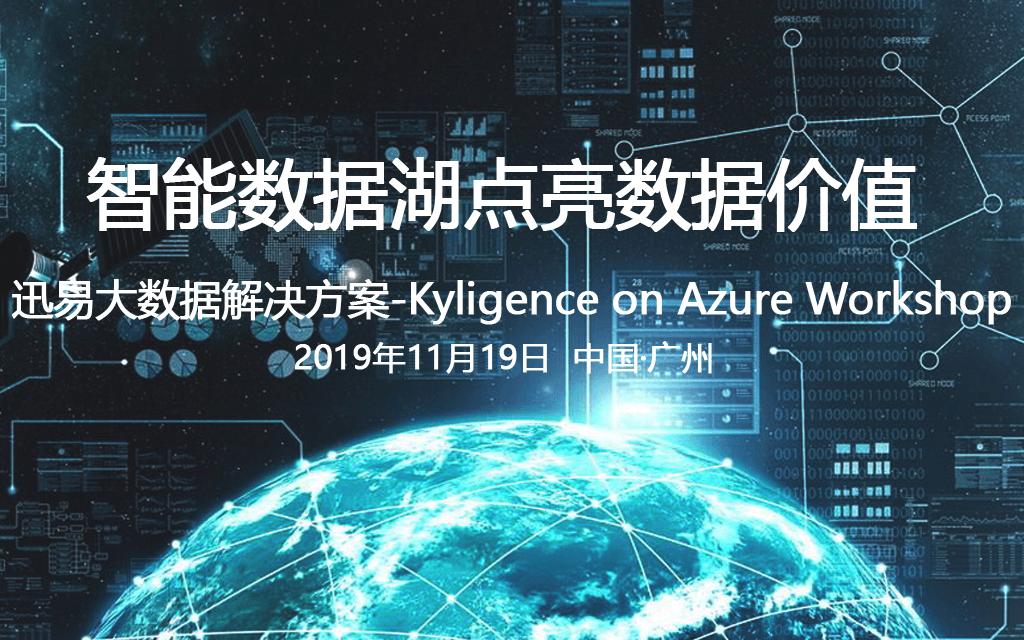 2019智能数据湖点亮数据价值-Kyligence on Azure Workshop(广州)