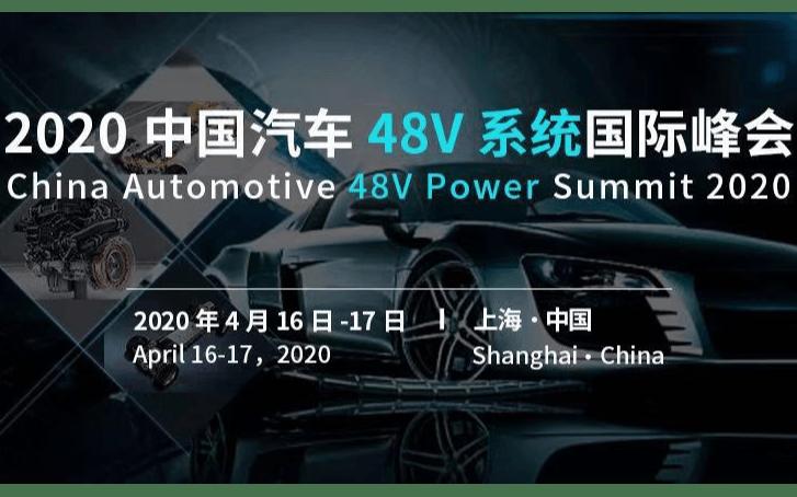 2020中國汽車48V系統國際峰會(上海)