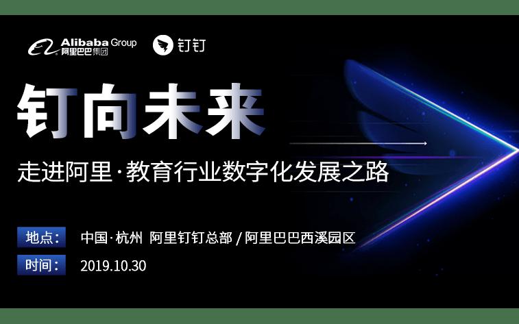 """""""钉""""向未来-走进阿里,教育行业数字化发展之路2019(杭州)"""
