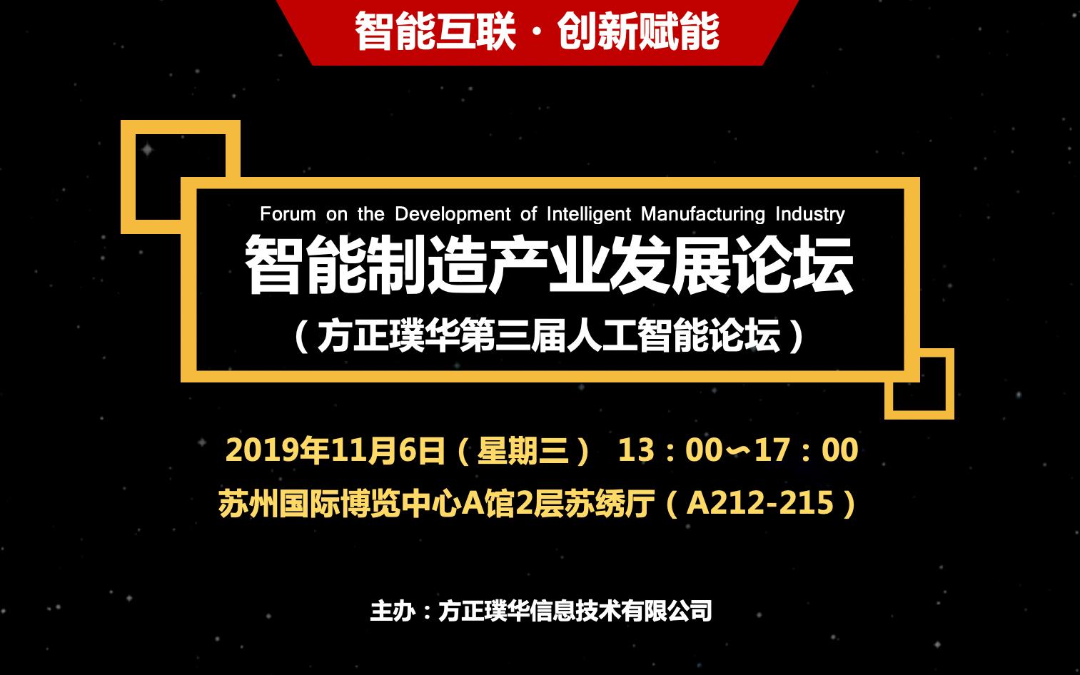 【苏州电博会】2019智能制造产业发展论坛(暨第三届人工智能论坛)