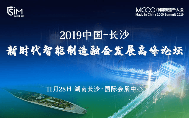2019新时代智能制造融合发展高峰论坛(长沙)