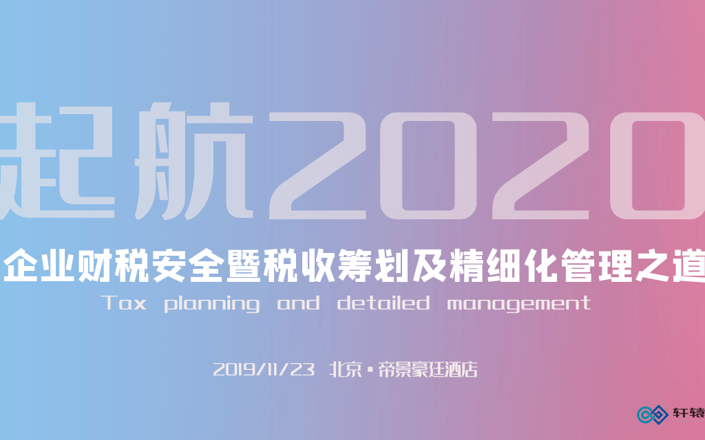 起航2020——企业财税安全暨税收筹划及精细化管理之道2019(北京)