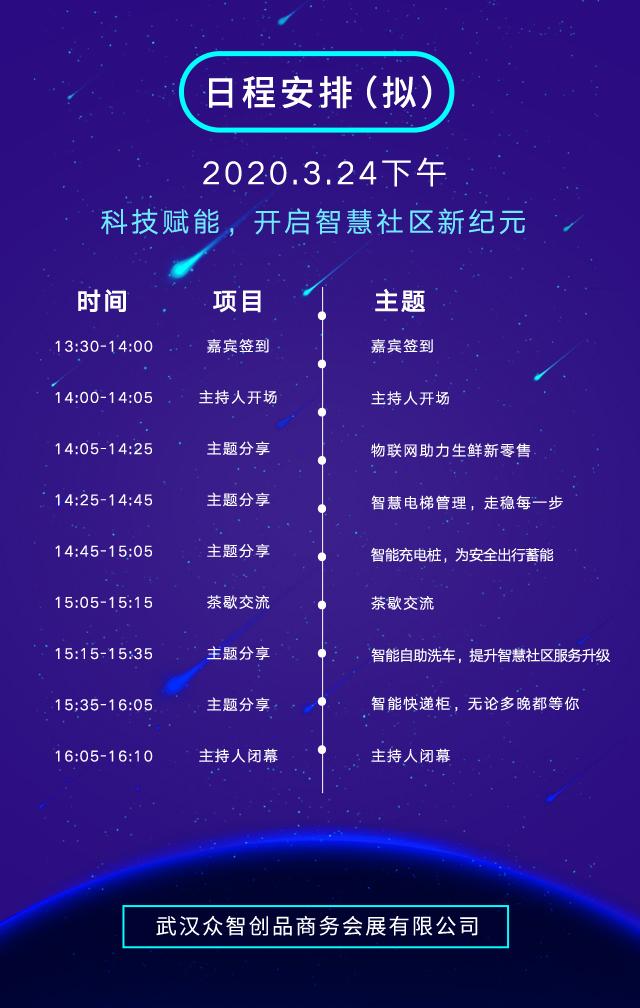 2020中国·武汉智慧社区服务产业高峰论坛