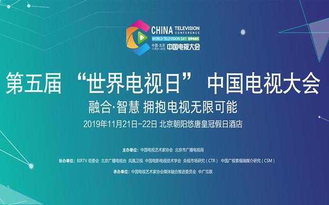"""2019第五屆""""世界電視日""""中國電視大會(北京)"""