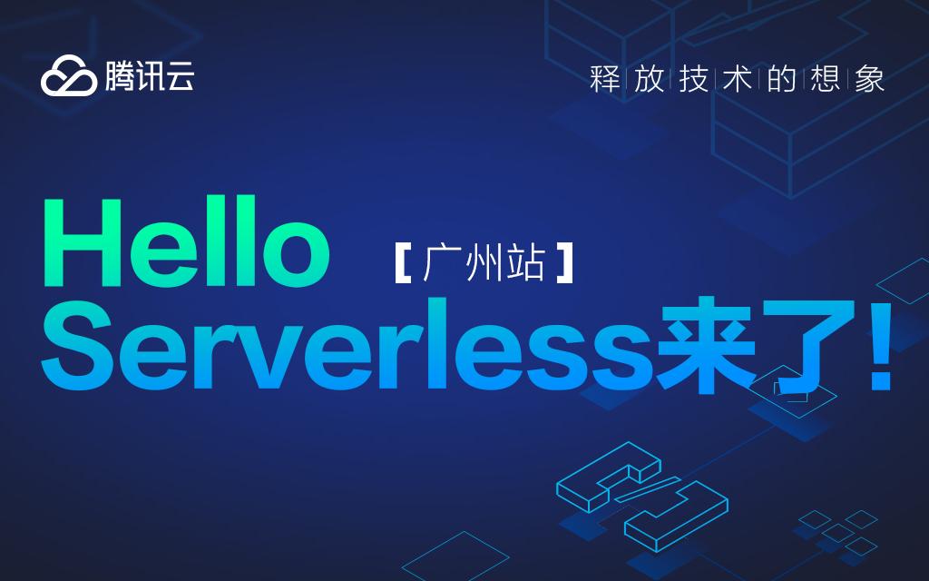 Hello Serverless 來了【2019廣州站】