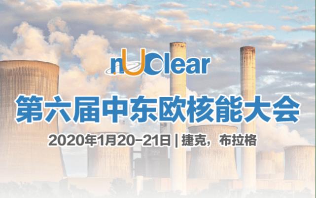 2020第六届中东欧核能大会
