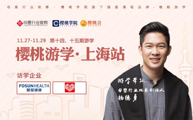 2019樱桃游学丨深访复星&拼多多,产业投资标杆、新零售增长样本如何炼成 (上海)