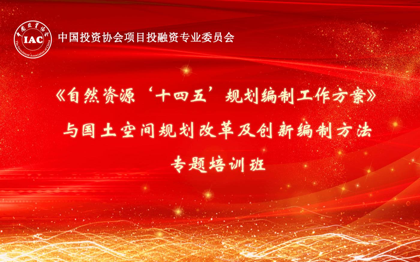 2019《自然资源'十四五'规划编制工作方案》 与国土空间规划改革及创新编制方法专题培训班(12月杭州班)