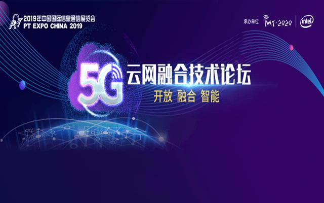2019 5G云网融合技术论坛(北京)